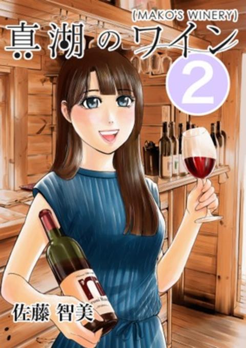真湖のワイン 2巻
